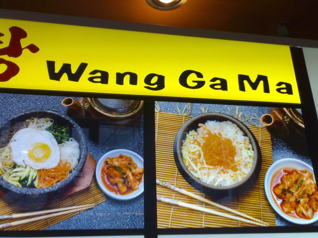 Wang Ga Ma - Gastrop*rn - Korean Food at by roland, on Flickr